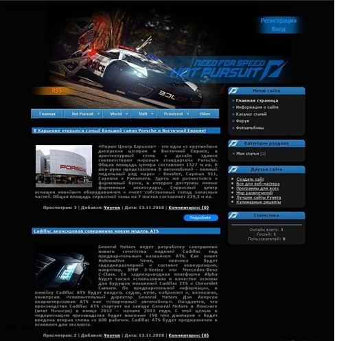 Шаблон Need For Speed Hot Pursuit