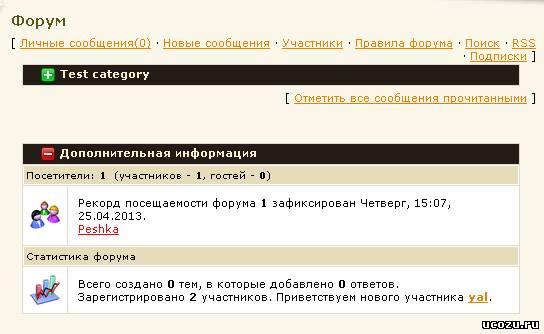 Новый вид дополнительной информации на форуме